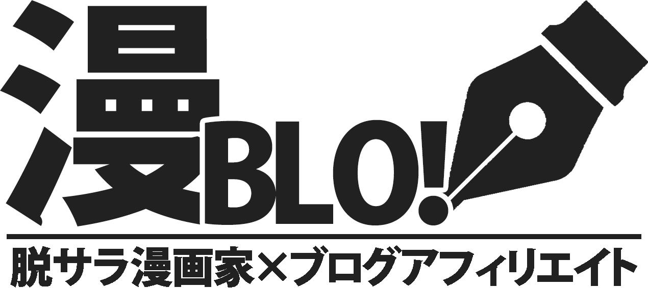 脱サラ漫画家×ブログアフィリエイト 副収入5万円で人生変わった